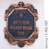 Купить «Свято-Троицкая Александро-Невская Лавра», фото № 1765107, снято 23 апреля 2006 г. (c) Охотникова Екатерина *Фототуристы* / Фотобанк Лори