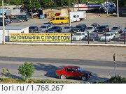 Продажа автомобилей с пробегом - рекламный плакат на стоянке авторынок (2010 год). Редакционное фото, фотограф Андрей Ижаковский / Фотобанк Лори