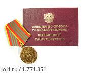 Военное пенсионное удостоверение с медалью за отличную службу на белом фоне. Стоковое фото, фотограф Мирослав Лавренцов / Фотобанк Лори