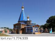 Купить «Храм в Семикаракорске», фото № 1774939, снято 13 июня 2010 г. (c) Александр Тихонов / Фотобанк Лори
