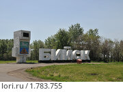 Купить «Въезд в город Бийск», эксклюзивное фото № 1783755, снято 15 июня 2010 г. (c) Free Wind / Фотобанк Лори