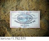 Купить «Старый приватизационный чек, или ваучер образца 1992 года», фото № 1792571, снято 23 июня 2010 г. (c) елена прекрасна / Фотобанк Лори