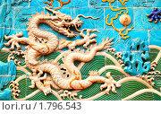 Купить «Китайский Дракон», фото № 1796543, снято 3 июня 2010 г. (c) Роман Сигаев / Фотобанк Лори
