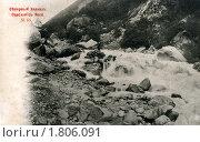 Купить «Дореволюционная открытка», иллюстрация № 1806091 (c) Борис Останкович / Фотобанк Лори