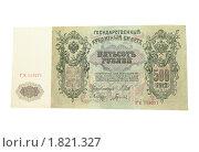Купить «Деньги Российской империи», фото № 1821327, снято 4 июля 2010 г. (c) Sergejs Tupiks / Фотобанк Лори
