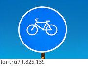Купить «Дорожный знак с изображением велосипеда», фото № 1825139, снято 7 июня 2010 г. (c) Андрей Цалко / Фотобанк Лори