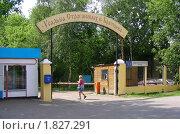 Купить «Москва. Усадьба Строгановых в Братцево», эксклюзивное фото № 1827291, снято 23 мая 2010 г. (c) lana1501 / Фотобанк Лори