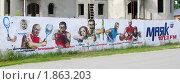 Купить «Граффити. Команда ведущих радиостанции Маяк.Омск», эксклюзивное фото № 1863203, снято 22 июля 2010 г. (c) Галина Хорошман / Фотобанк Лори