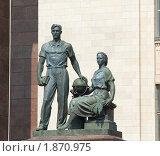 Купить «Скульптурная композиция у входа в главное здание МГУ. Москва», фото № 1870975, снято 24 июля 2010 г. (c) E. O. / Фотобанк Лори