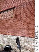 Стена бастиона (2010 год). Стоковое фото, фотограф Накип Садыков / Фотобанк Лори