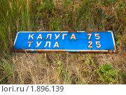 Купить «Старый дорожный указатель на Калугу и Тулу», фото № 1896139, снято 6 августа 2010 г. (c) Олег Тыщенко / Фотобанк Лори