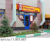 """Предприятие быстрого обслуживания  """"Ростикс"""". Москва (2010 год). Редакционное фото, фотограф lana1501 / Фотобанк Лори"""