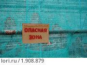 Купить «Опасная зона. Предупреждающий знак.», фото № 1908879, снято 13 июня 2010 г. (c) Евгения Плешакова / Фотобанк Лори