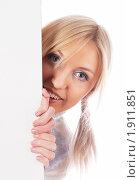 Купить «Девушка за большой белой поверхностью», фото № 1911851, снято 26 декабря 2009 г. (c) Сергей Буторин / Фотобанк Лори