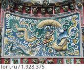 Купить «Китайское панно с изображением дракона», фото № 1928375, снято 3 апреля 2020 г. (c) Сергей Тарасов / Фотобанк Лори