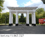 Барнаул. Центральный вход городского парка (2010 год). Редакционное фото, фотограф Вячеслав Чернов / Фотобанк Лори