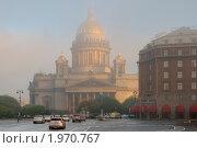 Купить «Исаакиевская площадь. Туманное утро Санкт-Петербурга», эксклюзивное фото № 1970767, снято 9 сентября 2010 г. (c) Александр Алексеев / Фотобанк Лори