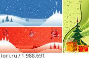 Купить «Набор рождественских баннеров», иллюстрация № 1988691 (c) Алексей Тельнов / Фотобанк Лори
