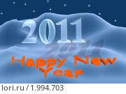 Купить «2011 год.  Счастливого Нового Года», эксклюзивная иллюстрация № 1994703 (c) Виктор Тараканов / Фотобанк Лори