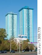 Купить «Современные дома. Москва», фото № 1999779, снято 25 сентября 2010 г. (c) Екатерина Овсянникова / Фотобанк Лори