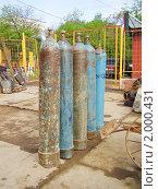 Купить «Баллоны с кислородом», эксклюзивное фото № 2000431, снято 17 мая 2010 г. (c) Алёшина Оксана / Фотобанк Лори