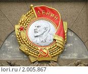 Купить «Орден Ленина на здании», фото № 2005867, снято 8 августа 2010 г. (c) Константин Кург / Фотобанк Лори