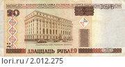Белорусские 20 рублей. Стоковое фото, фотограф Илья Забежинский / Фотобанк Лори
