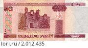 Белорусские 50 рублей. Стоковое фото, фотограф Илья Забежинский / Фотобанк Лори
