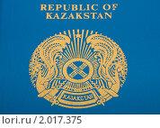 Купить «Фрагмент казахского паспорта», фото № 2017375, снято 2 октября 2010 г. (c) FotograFF / Фотобанк Лори