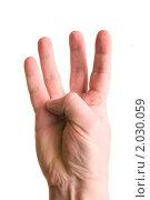 Купить «Цифра четыре показанная пальцами на белом фоне», фото № 2030059, снято 3 февраля 2010 г. (c) Никита Жигелев / Фотобанк Лори