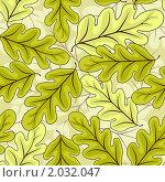 Купить «Осенние дубовые листья. Фон», иллюстрация № 2032047 (c) Ольга Дроздова / Фотобанк Лори