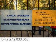 Купить «Две таблички на входе в детский парк», фото № 2033063, снято 8 октября 2010 г. (c) Елена Ильина / Фотобанк Лори