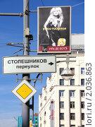 Купить «Городские указатели», фото № 2036863, снято 8 октября 2010 г. (c) Илюхина Наталья / Фотобанк Лори