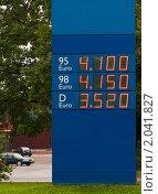 Купить «Цены на топливо на заправке», фото № 2041827, снято 11 сентября 2010 г. (c) Анна Лурье / Фотобанк Лори