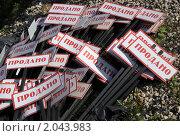Купить «Всё продано!», фото № 2043983, снято 10 октября 2010 г. (c) Ярослав Каминский / Фотобанк Лори