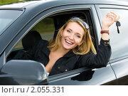 Купить «Девушка с ключами от автомобиля», фото № 2055331, снято 30 августа 2010 г. (c) Валуа Виталий / Фотобанк Лори