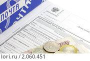 Купить «Деньги на бланке почтового перевода», фото № 2060451, снято 10 октября 2010 г. (c) Галина Хорошман / Фотобанк Лори