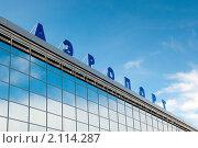 Купить «Здание аэропорта», фото № 2114287, снято 3 октября 2010 г. (c) Алексей Зарубин / Фотобанк Лори