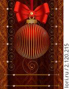 Купить «Красный новогодний шар с бантом на фоне драпировки», иллюстрация № 2120215 (c) Марина Рядовкина / Фотобанк Лори