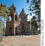 Купить «Эчмиадзинский кафедральный собор, Армения», фото № 2130219, снято 10 октября 2010 г. (c) Иван Сазыкин / Фотобанк Лори