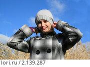 Молодая девушка в клетчатом пальто на фоне ярко-синего неба и желтого тростника в солнечный осенний день, фото № 2139287, снято 31 октября 2010 г. (c) Сергей Кузнецов / Фотобанк Лори