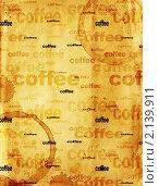 Бумага с пятнами от кофе. Стоковая иллюстрация, иллюстратор Лукиянова Наталья / Фотобанк Лори