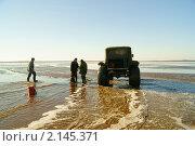 Купить «Люди и внедорожник на морской отмели», фото № 2145371, снято 5 октября 2010 г. (c) макаров виктор / Фотобанк Лори