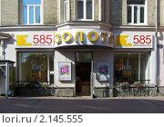 "Магазин ""Золото 585"" на Старом Арбате. Москва (2008 год). Редакционное фото, фотограф lana1501 / Фотобанк Лори"