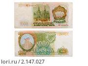 Купить «Российская банкнота в 1000 рублей, 1993г», фото № 2147027, снято 6 октября 2010 г. (c) Угоренков Александр / Фотобанк Лори