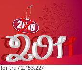 Новый 2011 год, иллюстрация. Стоковая иллюстрация, иллюстратор Андрей Кидинов / Фотобанк Лори