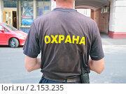 Купить «Охранник», эксклюзивное фото № 2153235, снято 10 августа 2010 г. (c) Алёшина Оксана / Фотобанк Лори