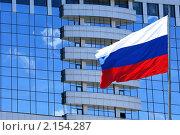 Флаг России на фоне офисного здания. Стоковое фото, фотограф Владимир Журавлев / Фотобанк Лори