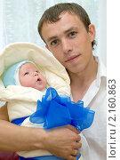 Отец и новорожденный, выписка из роддома. Стоковое фото, фотограф линара ковальчук / Фотобанк Лори