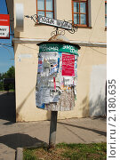 Купить «Ростов Великий. Городские виды. Рекламная тумба», эксклюзивное фото № 2180635, снято 26 июня 2010 г. (c) lana1501 / Фотобанк Лори